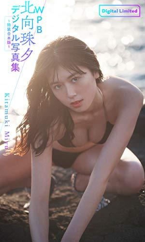 WPB 北向珠夕デジタル写真集~特装合本版~ 週プレ PHOTO BOOK