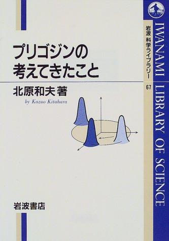 プリゴジンの考えてきたこと (岩波科学ライブラリー (67))