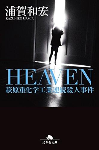 HEAVEN 萩原重化学工業連続殺人事件 (幻冬舎文庫)