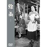 驟雨 <東宝DVD名作セレクション>