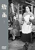 驟雨<東宝DVD名作セレクション>[DVD]