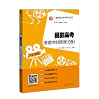 Sprint pre-test papers before the college entrance examination for photography(Chinese Edition)