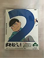 おそ松さんBlu-ray 第二松 2巻 初回限定版 カラ松 一松