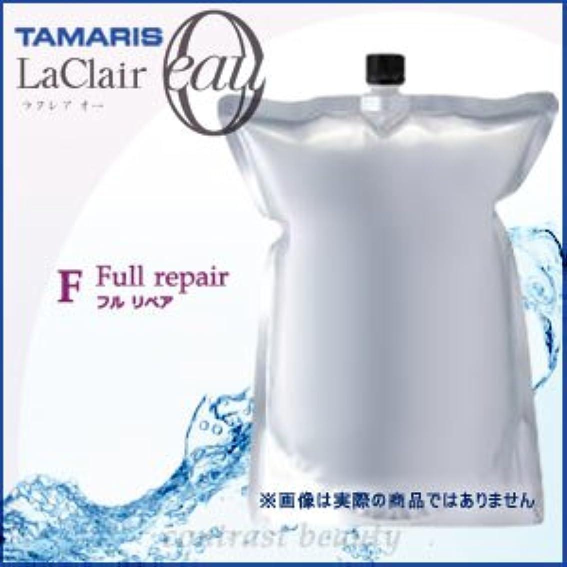 下るしっかり具体的に【X4個セット】 タマリス ラクレアオー フルリペア トリートメントF 2000g(業務用詰替レフィルタイプ) TAMARIS La Clair eau