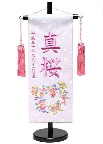 【人形の伏見屋】【雛人形】【名入タペストリー】名旗 花と蝶名前旗ピンク飾り台セット 中【ひな人形】【名旗】