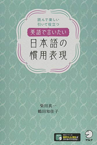 【音声DL付】英語で言いたい日本語の慣用表現の詳細を見る
