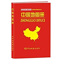 China atlas(Chinese Edition)