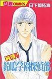 純情!鈴鳴学園探偵部 3 (MBコミックス)