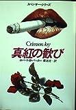 真紅の歓び (ハヤカワ・ミステリ文庫)