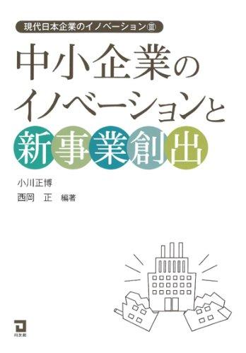 中小企業のイノベーションと新事業創出 (現代日本企業のイノベーション)