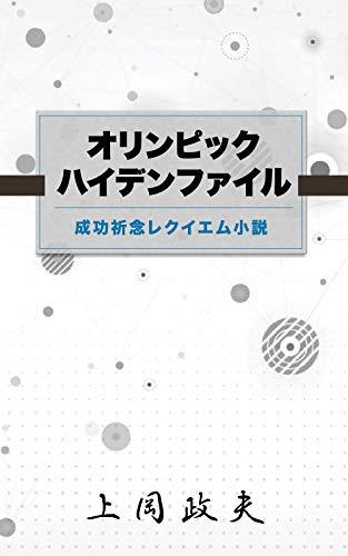 オリンピックハイデンファイル: 成功祈念レクイエム小説