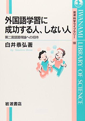 外国語学習に成功する人、しない人: 第二言語習得論への招待 (岩波科学ライブラリー)
