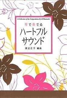 琴 で奏でるハートフルサウンドNO.9『 花祭り』 渡辺正子 編曲 筝 尺八 koto