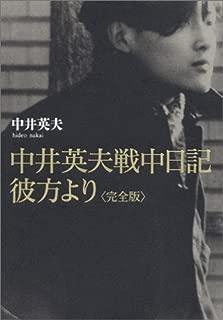 中井英夫戦中日記 彼方より 完全版
