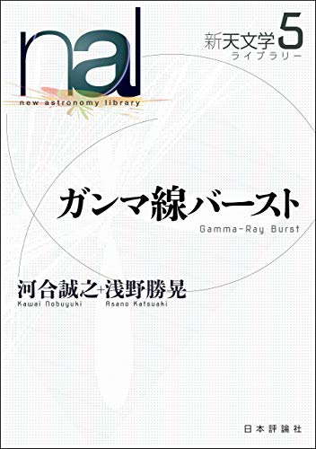 ガンマ線バースト 新天文学ライブラリー