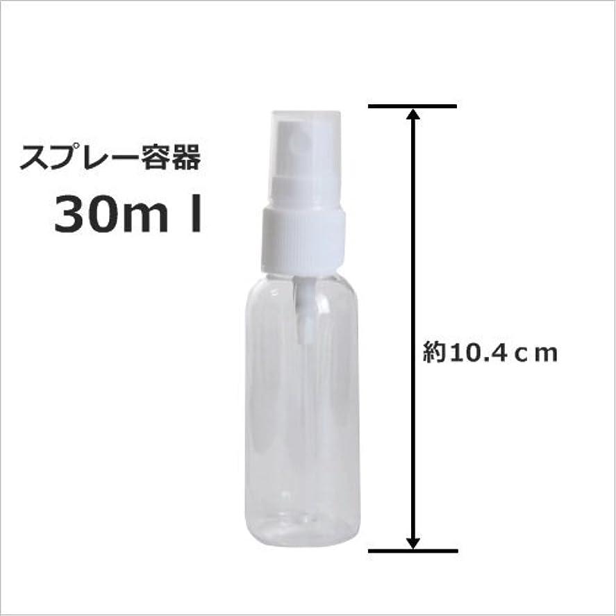 剥ぎ取る番号矛盾するスプレーボトル 30ml プラスチック容器 happy fountain