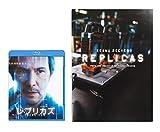 【Amazon.co.jp限定】 レプリカズ Blu-ray & DVD (2枚組)(非売品プレスシート付)