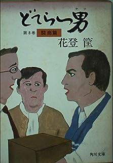 どてらい男(ヤツ) (第8巻) (角川文庫 (5471))