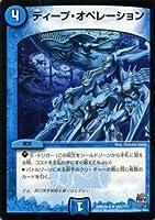 デュエルマスターズ ディープ・オペレーション/革命 超ブラック・ボックス・パック (DMX22)/ シングルカード