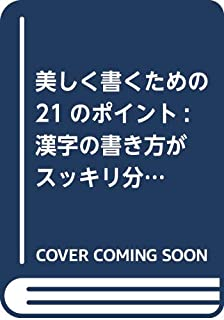 美しく書くための21のポイント: 漢字の書き方がスッキリ分かる!