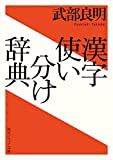 漢字使い分け辞典 (角川ソフィア文庫)