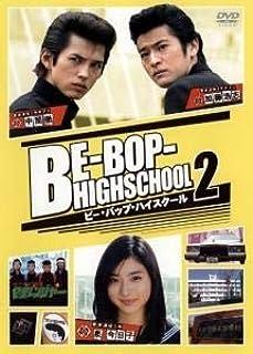 BE-BOP-HIGHSCHOOL2 ビー・バップ・ハイスクール2 DVD 【レンタル落ち】