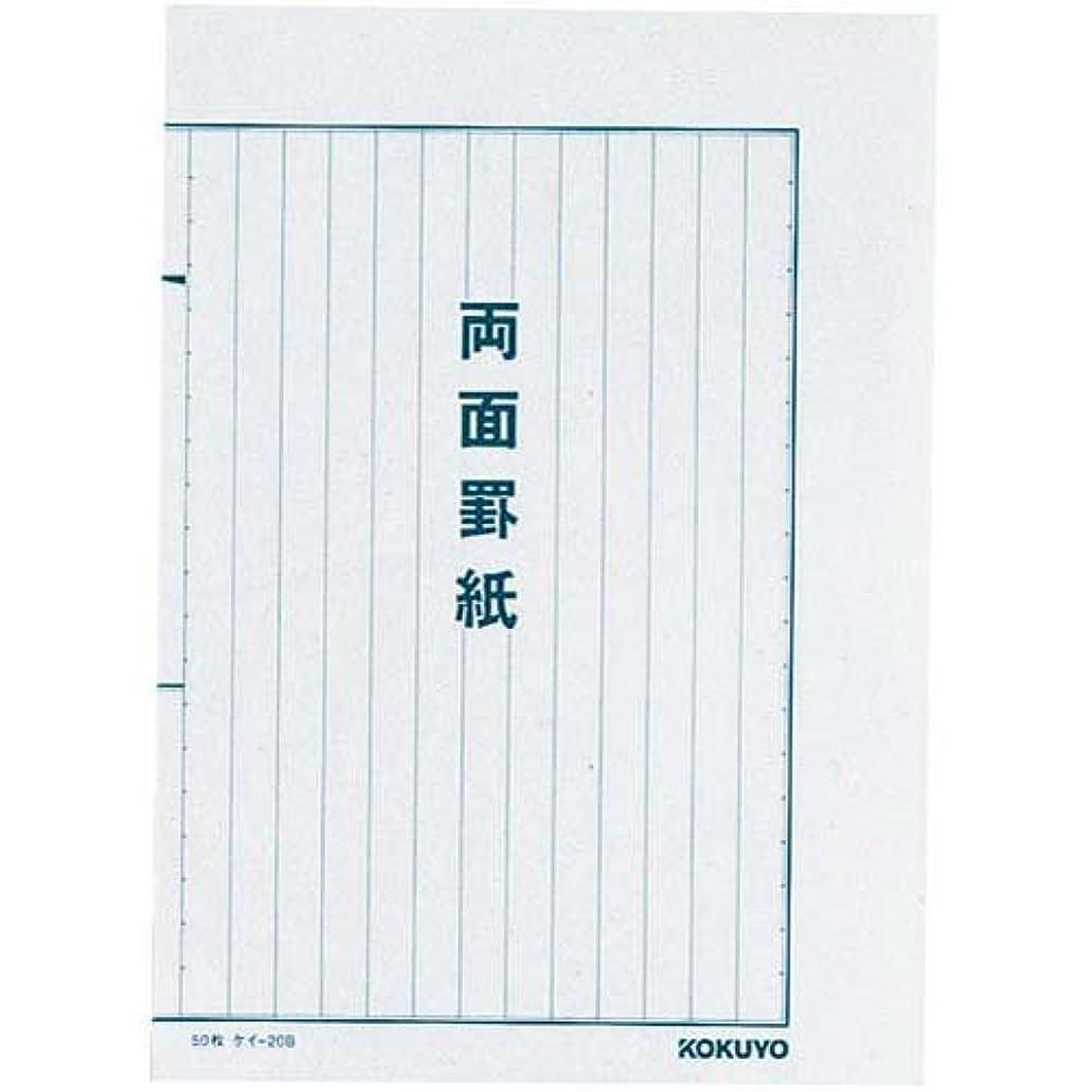 コクヨ 罫紙B5両面罫紙 ケイ-20B×10冊