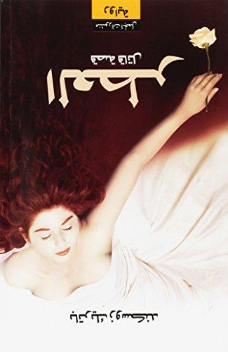 Al-'Itr - Qissa Qatil: Das Parfum, arabische Ausgabe