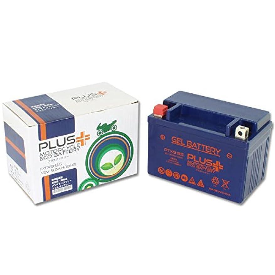 親愛なネコマウンドプラスバッテリー PTX9-BS シールド型 ジェルタイプ バイク用バッテリー 9-BS