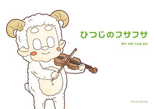 ひつじのフサフサ (20歳からの絵本)