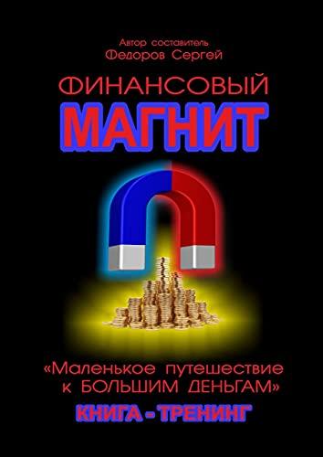 ФИНАНСОВЫЙ МАГНИТ. КНИГА-ТРЕНИНГ (Russian Edition)
