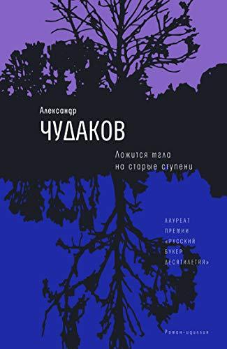 Ложится мгла на старые ступени (Самое время!) (Russian Edition)