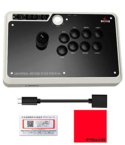 [メーカー正規品/6カ月保証/日本語説明書付] mayflash メイフラッシュ F500 Elite ジョイスティック アケコン PS4 PS3 XBOX ONE S XBOX 360 Android Nintendo Switch Neogeo mini 対応 [クロス セット品] (F500 Elite)