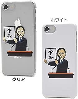 【新元号決定記念】 令和 スマホケース アイフォンケース iPhone8ケース iPhone7 アイフォン8 令和おじさん ハードケース (iPhone7/8, ホワイト)