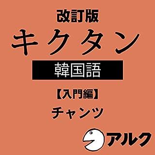 『改訂版 キクタン韓国語【入門編】 (アルク/オーディオブック版)』のカバーアート