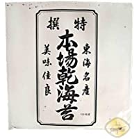 Alga Nori para Sushi 140 grs ( Hojas Enteras )