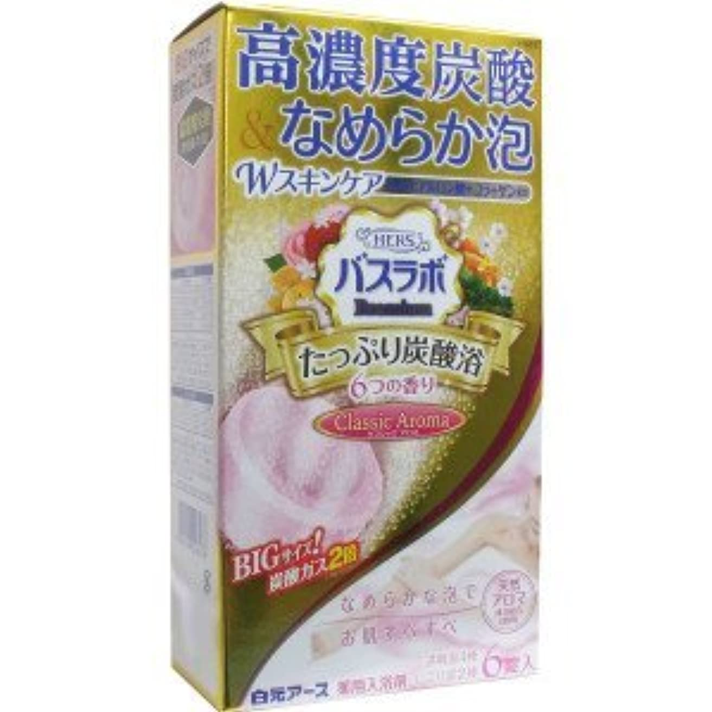 酸トレイル上げる(アース製薬)HERSバスラボ プレミアム たっぷり炭酸浴 クラシックアロマ 6錠入(医薬部外品)