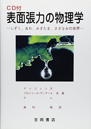 表面張力の物理学―しずく、あわ、みずたま、さざなみの世界 (物理学叢書 104)