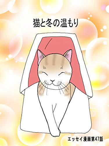 エッセイ漫画第47話『猫と冬のぬくもり』