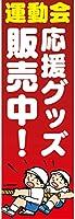 『60cm×180cm(ほつれ防止加工)』お店やイベントに! のぼり のぼり旗 運動会 応援グッズ販売中!(赤色・バージョン2)