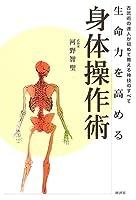 生命力を高める身体操作術―古武術の達人が初めて教える神技のすべて