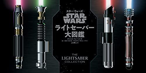 STAR WARS スター・ウォーズ ライトセーバー大図鑑