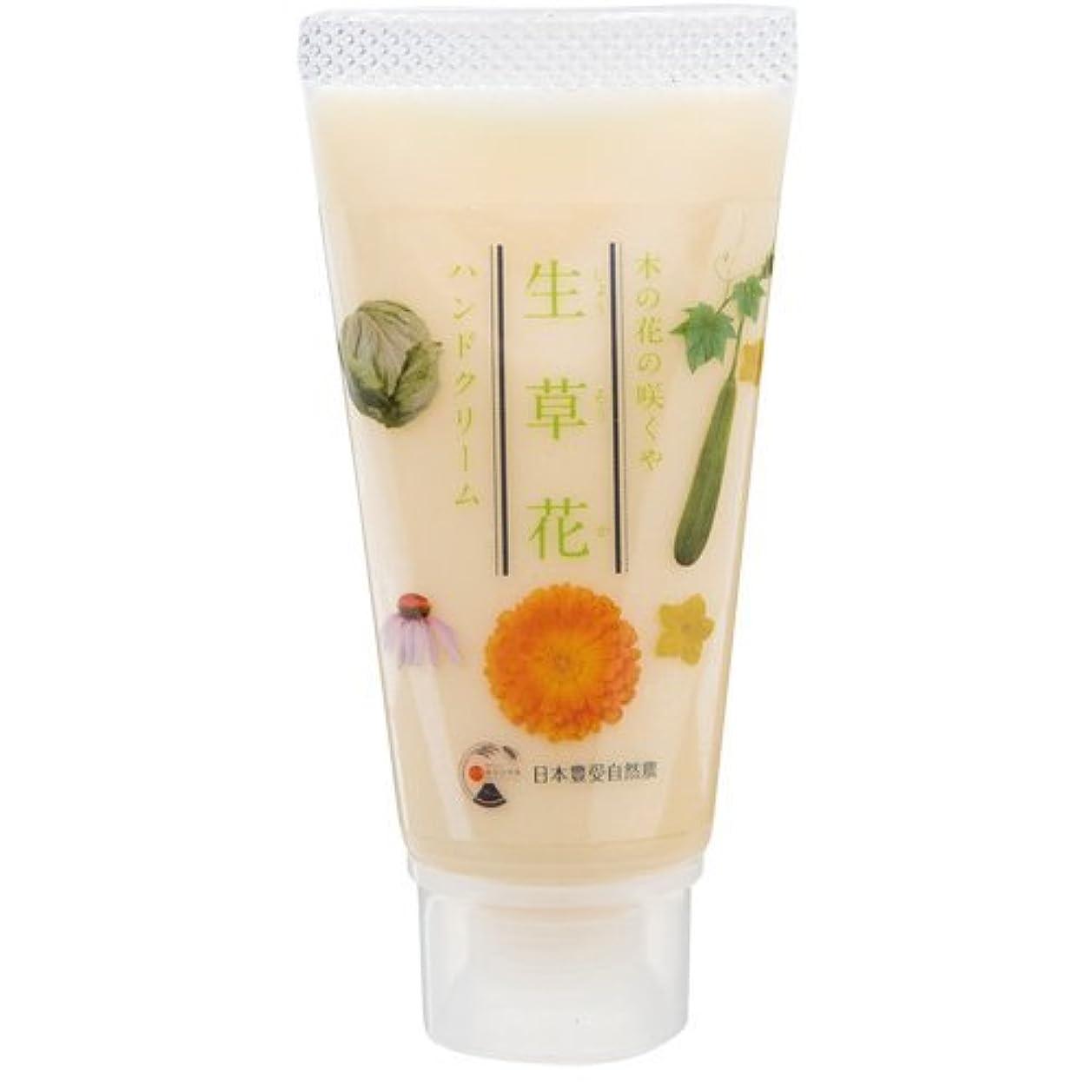 チーフ用心する日本豊受自然農 木の花の咲くや 生草花 ハンドクリーム 30g