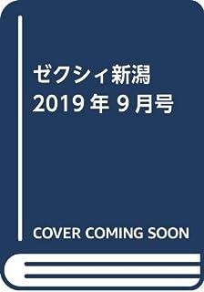 ゼクシィ新潟 2019年 9月号 【特別付録】[ミッキー&ミニー]鍋つかみ・鍋敷き2点セット