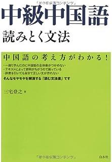 中級中国語 読みとく文法