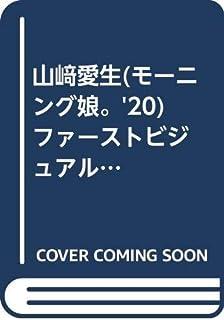 山�ア愛生(モーニング娘。'20) ファーストビジュアルフォトブック 『 Mei 』...