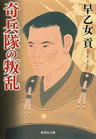 奇兵隊の叛乱 (集英社文庫)