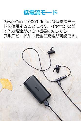 Anker『PowerCore10000PDReduxA1239011』