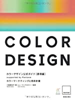 カラーデザイン公式ガイド[表現編]supported by Pantone, Inc