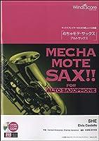めちゃモテ・サックス〜アルトサックス〜 SHE/Elvis Costello 参考音源CD付 / ウィンズスコア
